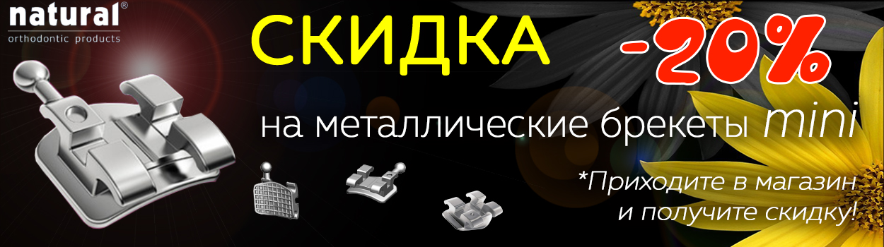 mini brackets 20% sale